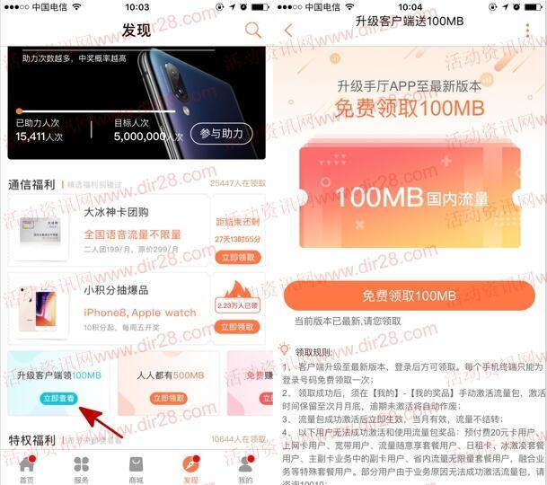 联通营业厅app新一期升级最新版领100M手机流量奖励