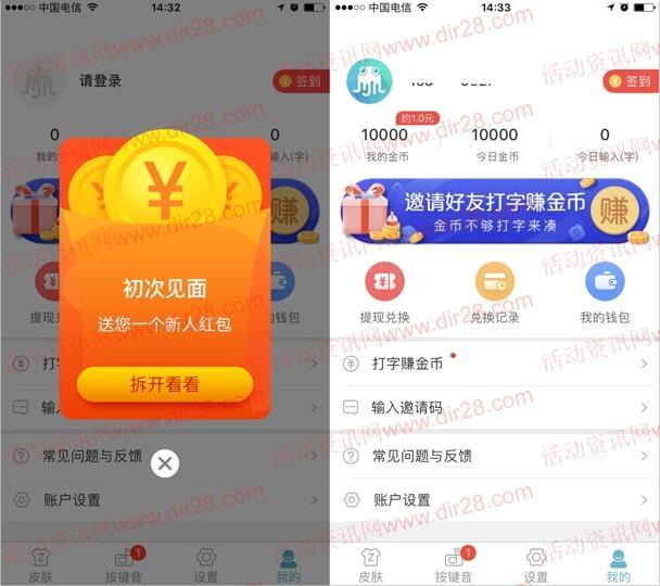 章鱼输入法app下载注册送1元支付宝现金奖励 非秒到