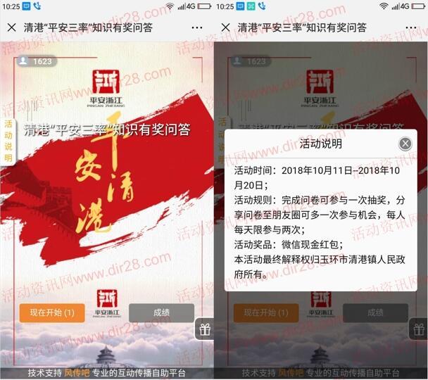 清港发布平安三率问答调查抽奖送最少1元微信红包奖励