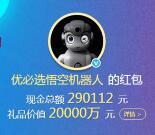 微博优必选悟空机器人抽取总额29万元支付宝现金奖励