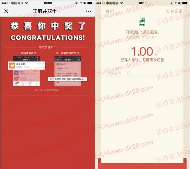 王府双11荟礼享新老用户领取1-11.11元微信红包奖励