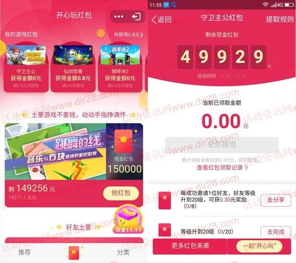 QQ轻游戏系列新一期多个游戏试玩送QQ现金红包奖励