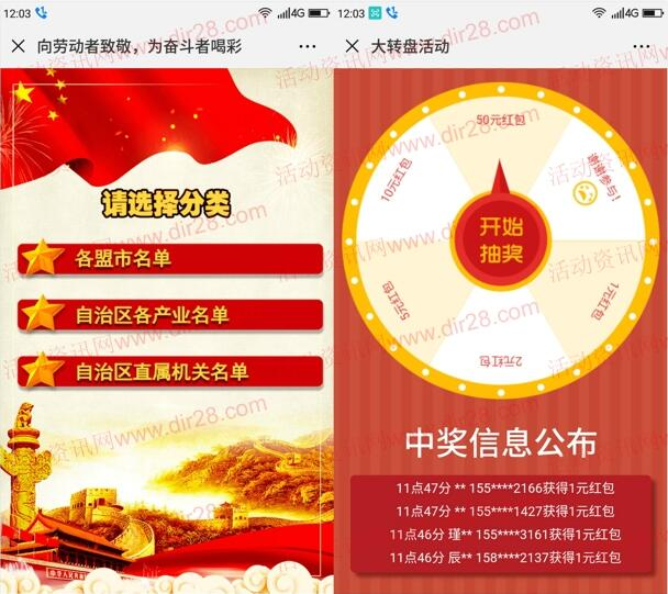 内蒙古总工会向劳动者致敬投票抽1-50元微信红包奖励
