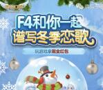 自由幻想谱写冬季恋歌手游试玩送1-188元微信红包奖励