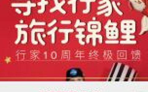 """UTC行家十周年发福利,全网寻找""""行家锦鲤""""送塞班之旅"""