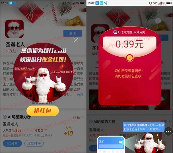 手机QQ浏览器扫圣诞老人抽随机微信红包和QQ红包奖励