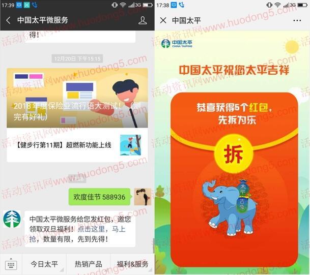 中国太平新的一期回复口令抽奖送1-188元微信红包奖励