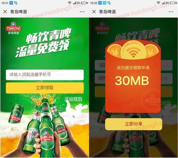 青岛啤酒流量畅饮每月可领取300M联通手机流量秒到账