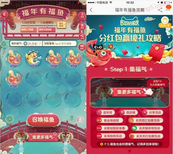 图片[1]-淘宝天猫福年有福鱼活动:解锁6级福鱼瓜分5000万红包-福利巴士