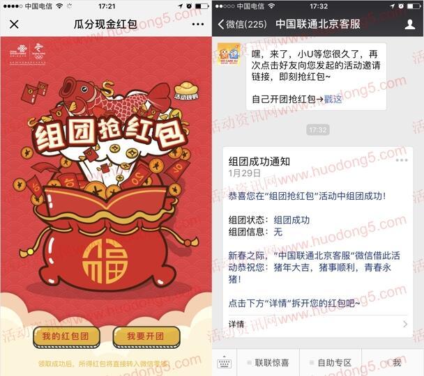 中国联通北京客服组4人团抢红包送最少1元微信红包奖励