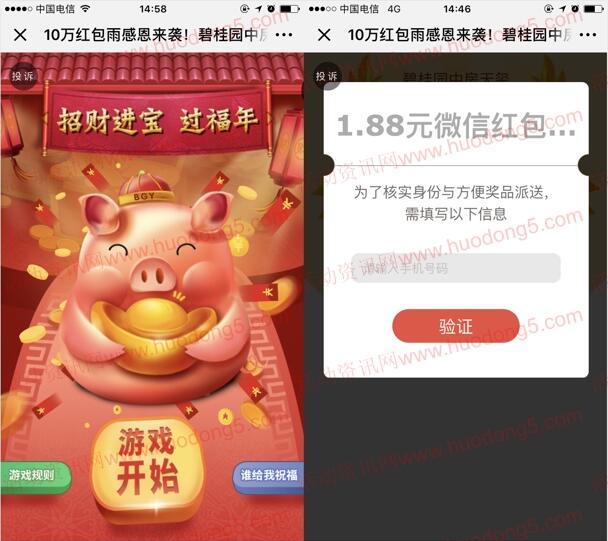 碧桂园红包雨系列 4个活动抽1-2019元微信红包奖励
