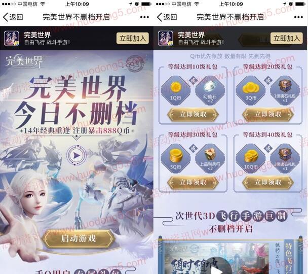 腾讯完美世界手游不删档开启 试玩送1-888个Q币奖励