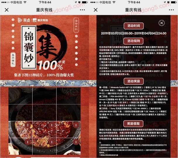 重庆有线锦囊妙集碎片抽总额3.7万个微信红包、实物奖励