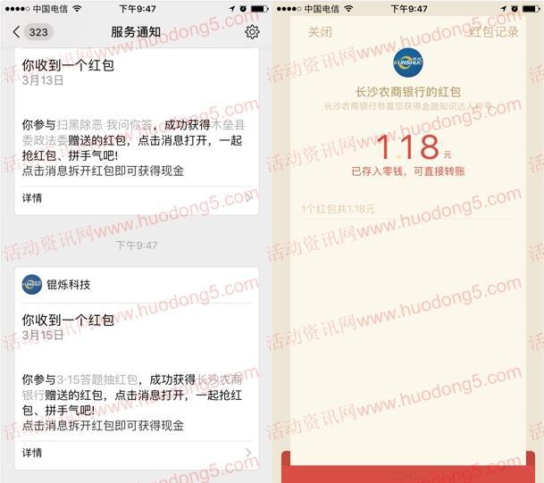 长沙农商银行3・15权益保护日抽最少1元微信红包奖励