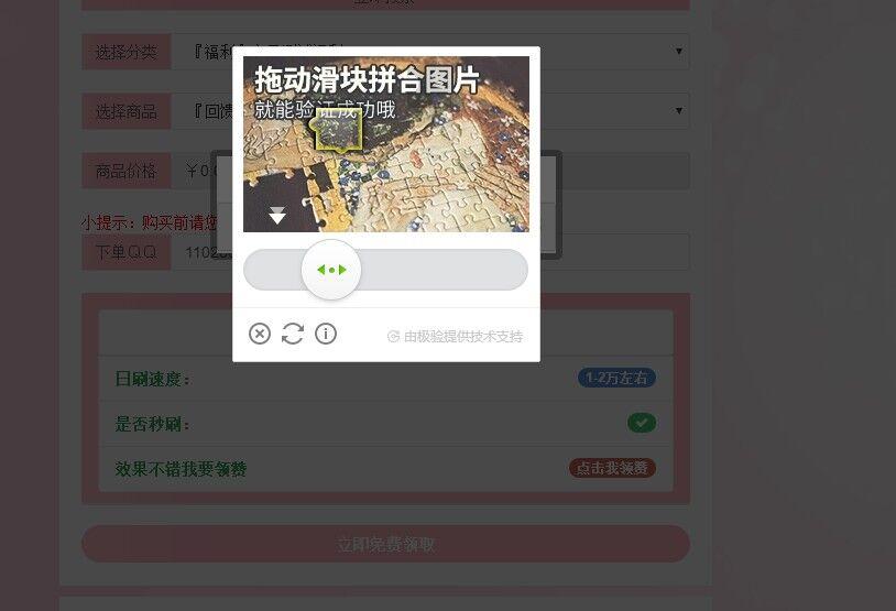 QQ名片赞免费的代刷网站