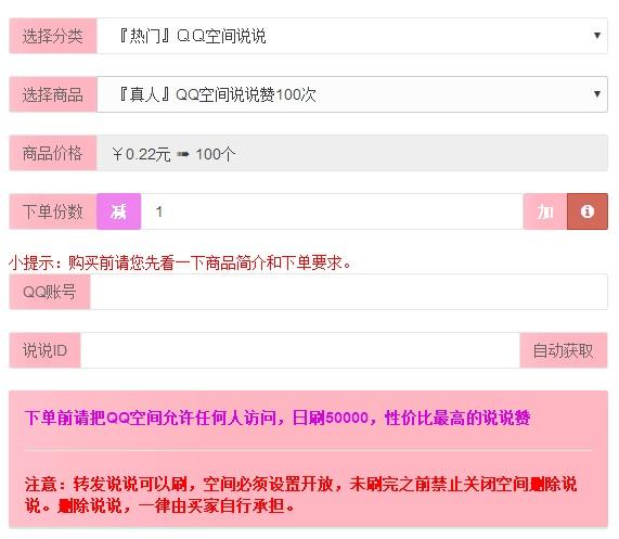 推荐一个刷QQ赞的网站,免费代刷网!