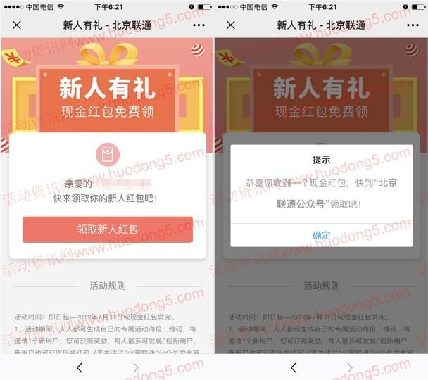 [复活]北京联通关注领1元微信红包,邀友送1元微信红包