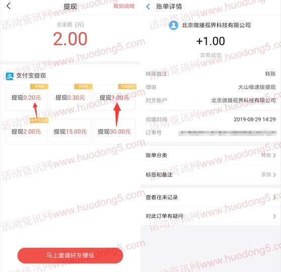 火山极速版新用户领3元支付宝现金 老用户每天0.2元