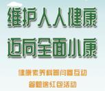 深圳市卫生健康发展健康素养 抽取3000个微信红包奖励