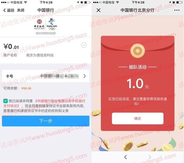 中国银行5人组队吧嗒取1-2元微信红包、话费券、什物嘉奖品