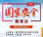 深圳法宣号安全教育日答题抽取10-100元手机话费奖励