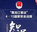 黑龙江普法安全法规知识 答题抽最少1元微信红包奖励