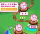 火锅视频APP简单小任务领3个随机金额微信红包 推零钱