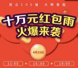 需定位 黔南金田阳光城3轮语音抽取10万元微信红包奖励