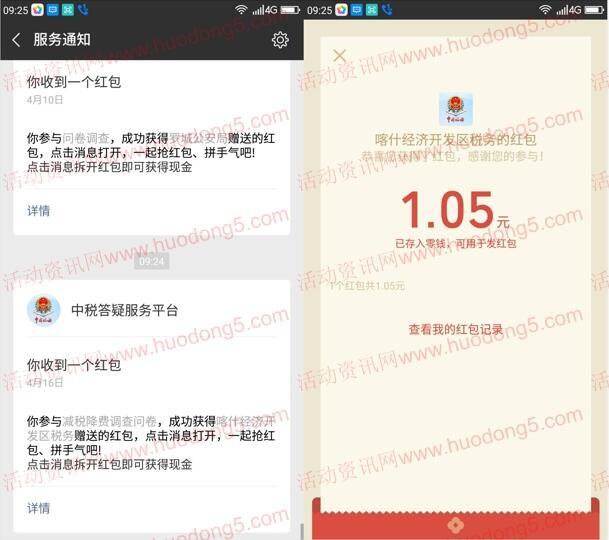 喀什经济开发区税务答题领取最少1元微信红包 需新疆IP