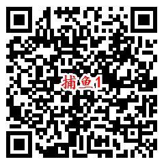 腾讯欢乐捕鱼qq端2个活动手游试玩送1-188个Q币奖励