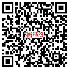 腾讯欢乐捕鱼qq端3个活动手游试玩送1-188个Q币奖励