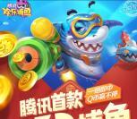 腾讯欢乐捕鱼qq端4个活动手游试玩送1-188个Q币奖励