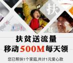 社会扶贫送流量 每天领500M移动手机流量 最多可领30G
