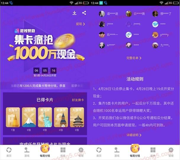 应用宝集卡瓜分1000万元现金红包 可提现至微信和QQ