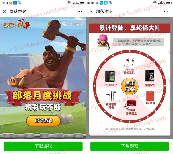 部落冲突新一期app手游连续登陆送1元微信红包、实物