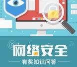 中山发布网络安全宣传知识问答抽1-10元微信红包 推零钱