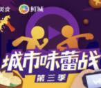 鲜城城市味�w蕾战微博转发 抽总额3.2万元支付宝现∮金ㄨ红包