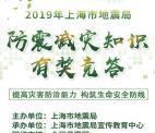 上海市地震局防震减灾答题抽奖送随机金额微信红包奖励
