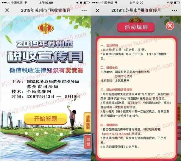 苏州普法税收宣传月每天2轮答题抽最少1元微信红包奖励