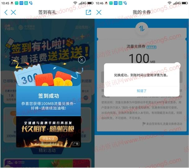 中国移动APP签到领取100M-300M流量,5元手机话费