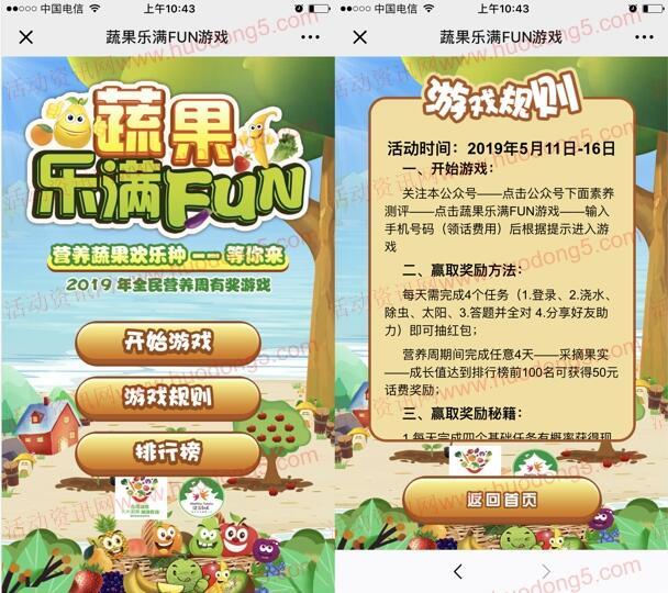 越秀健康家园蔬果乐满FUN小游戏抽1-50元手机话费奖励