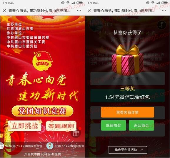 眉山共青团党团知识竞赛抽1-54元微信红包、电影观影券