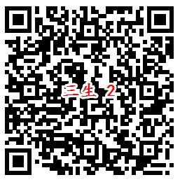 三生三世十里桃花QQ端3个活动试玩送1-888个Q币奖励