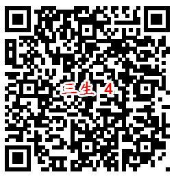 三生三世十里桃花QQ端4个活动试玩送1-888个Q币奖励