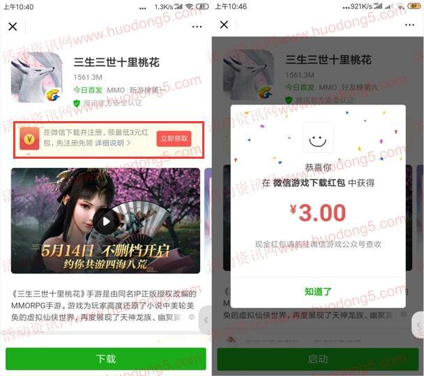 微信下载三生三世十里桃花领3元以上微信红包 限部分用户