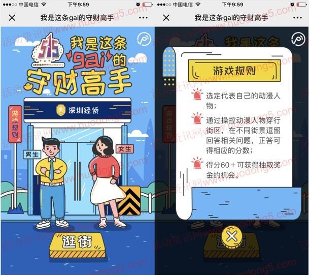 深圳经侦这条gai的守财高手答题抽1-51.5元微信红包奖励