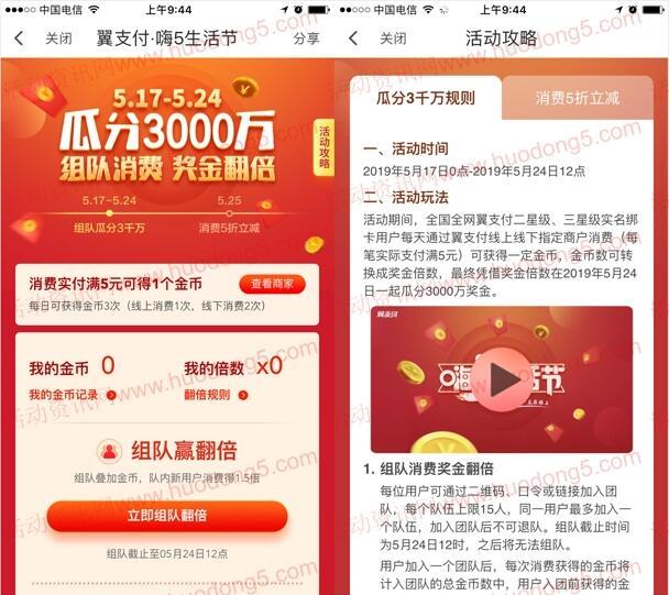 翼支付嗨5生活节组队瓜分3000万现金红包 可用于消费抵现
