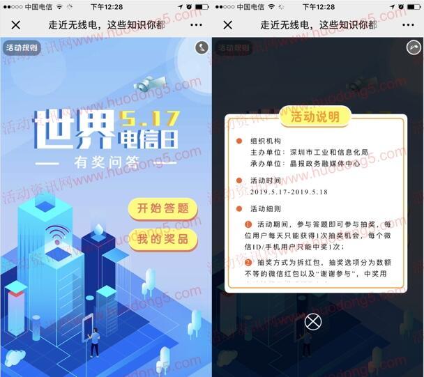 深圳市工业和信息化局答题抽取6000个微信红包 附答案