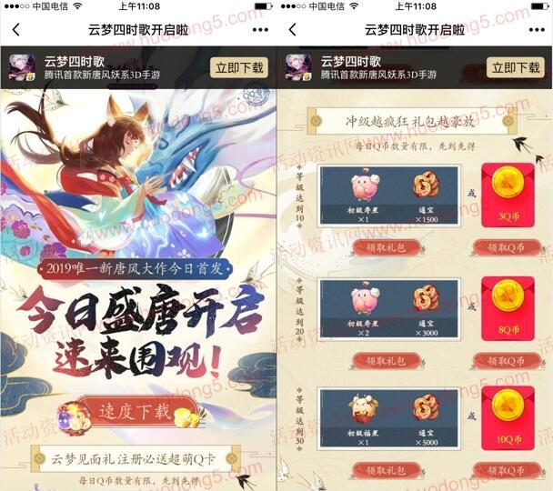云梦四时歌QQ端2个活动手游试玩领取1-188个Q币奖励