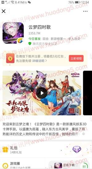微信下载云梦四时歌手游领5元以上微信红包 限部分用户